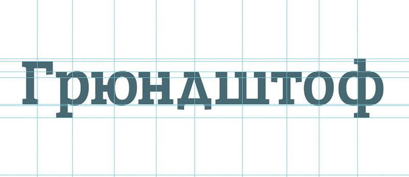 Грюндштоф. Процесс создания логотипа