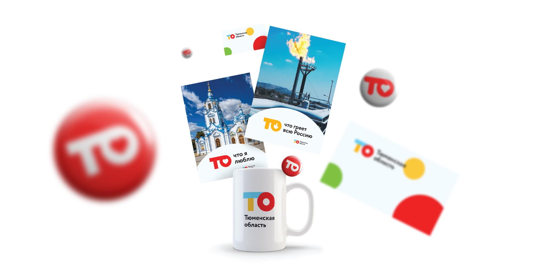 Туристический Логотип. Тюменская область