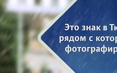 Знак в Тюмени рядом с которым все фотографируются
