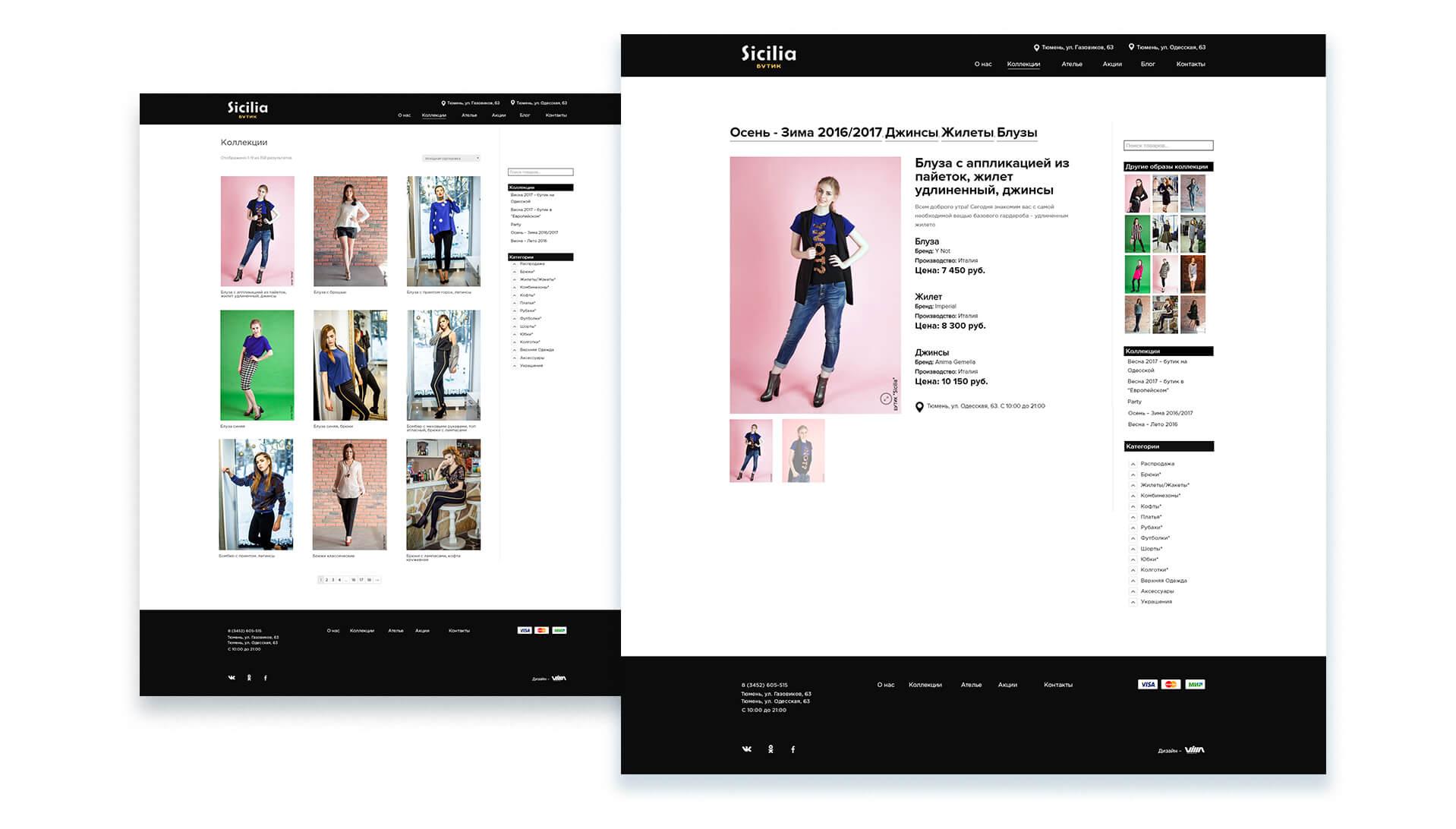 Разработка сайт для итальянского бутика модной одежды в городе Тюмени