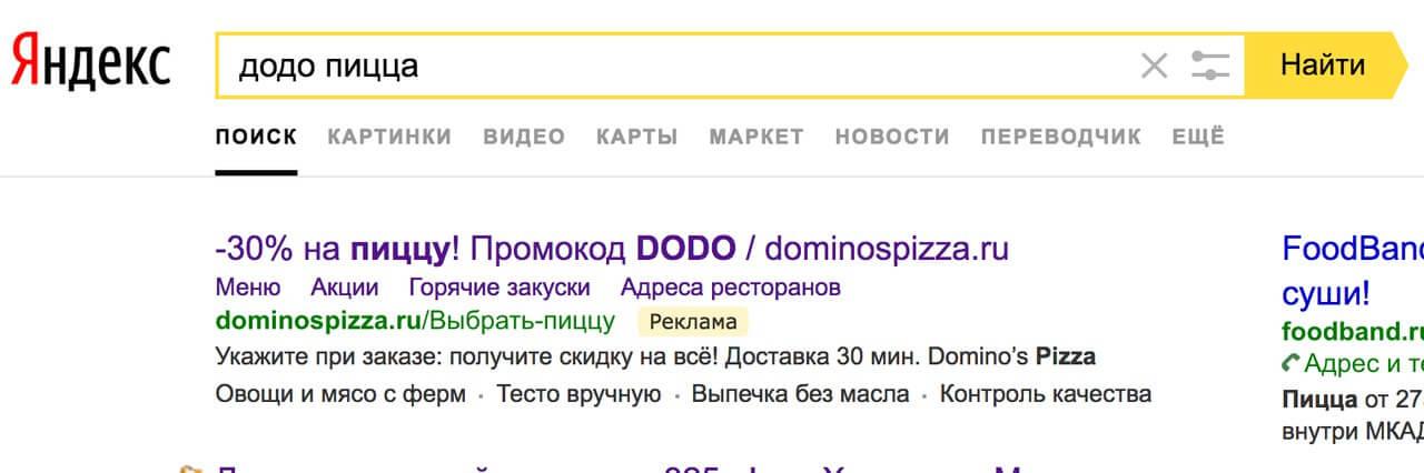 Похоже теперь и у Domino's стало подгорать :)