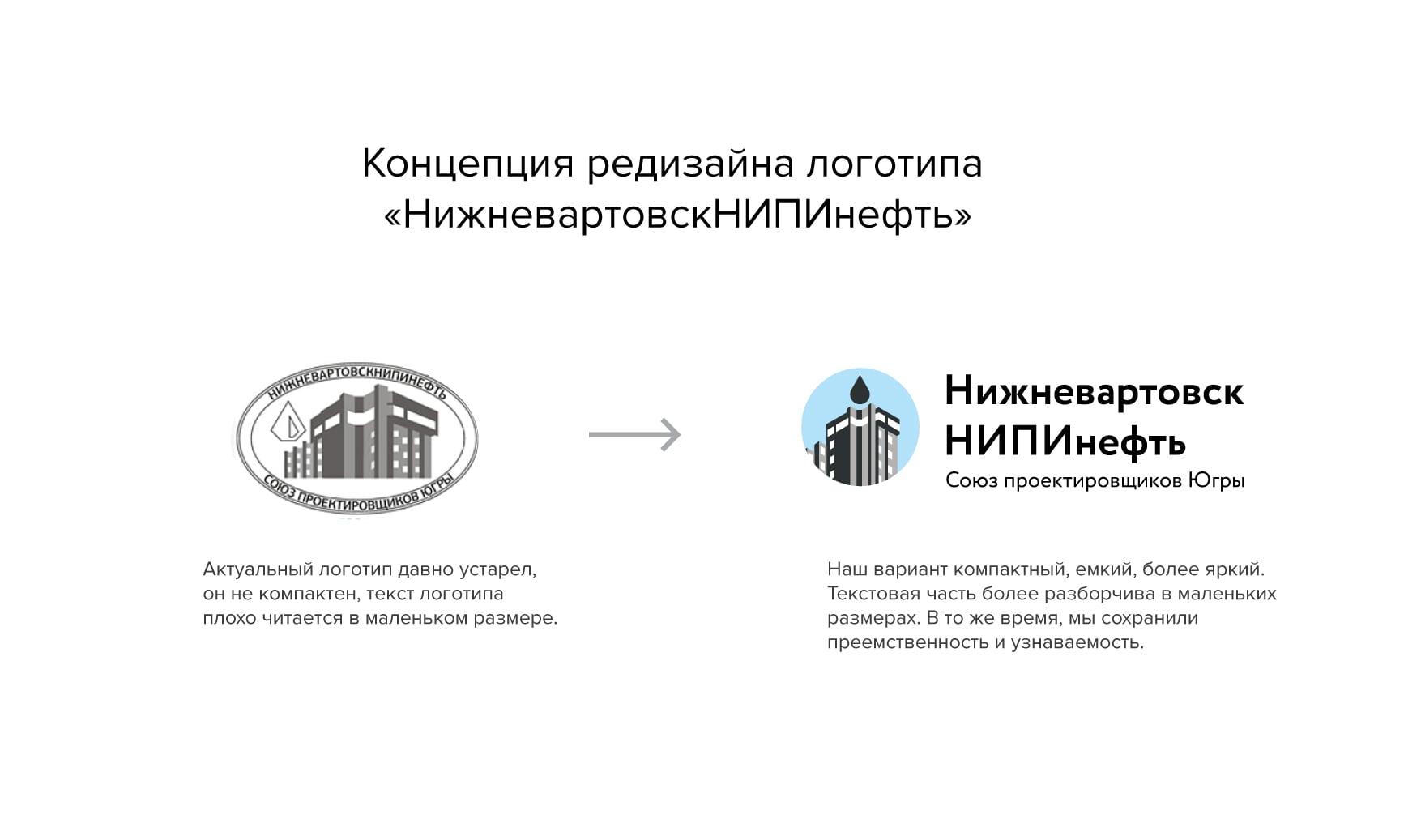Не приняты редизайн логотипа НижневартовскНИПИнефть
