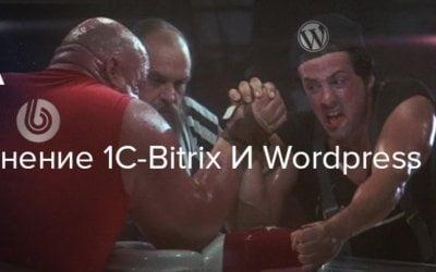 Сравнение 1C-Bitrix и WordPress