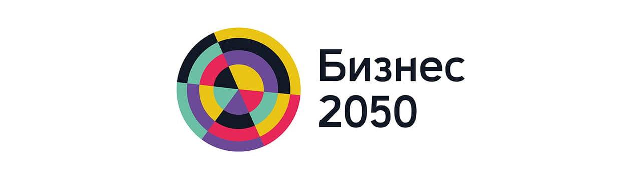 Логотип Бизнес 2050