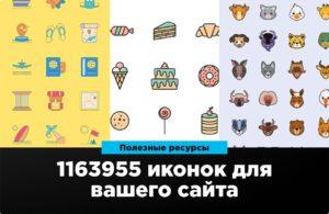 1163955 иконок