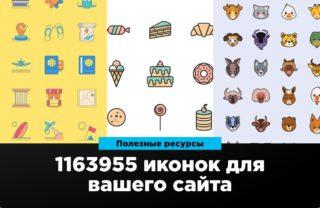1163955 иконок для вашего сайта